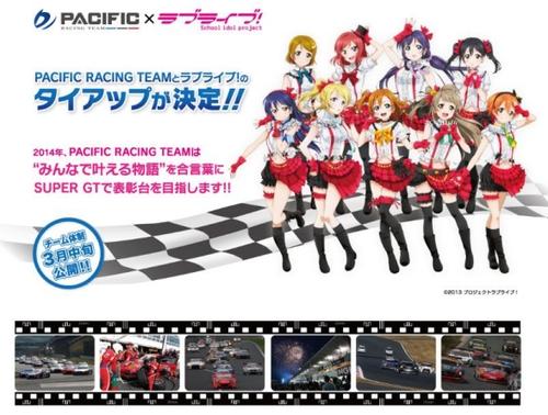 【速報】「ラブライブ!」SUPER GTに参戦決定!!