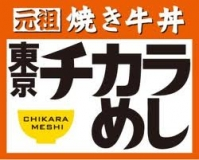 東京チカラめし 「助けて! 牛丼が売れないの! 44億円の大赤字 倒産秒読みwwwwwwwwwww