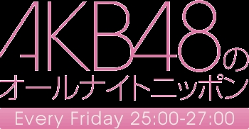 【AKB48】ANNが楽しみだったあの頃の金曜夜【オールナイトニッポン】