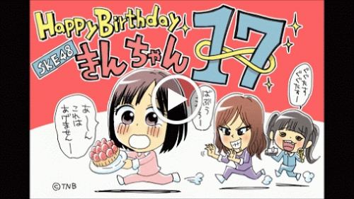 SKE48松村香織の1コメダ「ブブカ」金子栞のグラビアオフショット動画を公開 金ちゃんごいすー