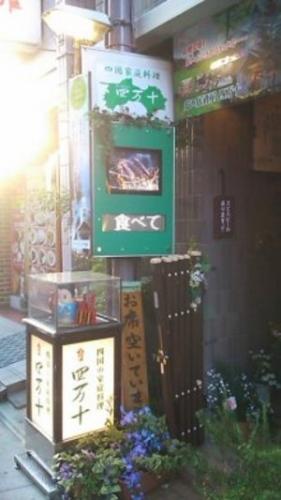 【合コン】東京に婚活ができる居酒屋がある!?その名も「四万十」