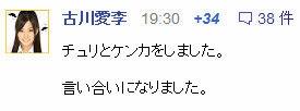 SKE48古川愛李「チュリとケンカをしました。言い合いになりました」