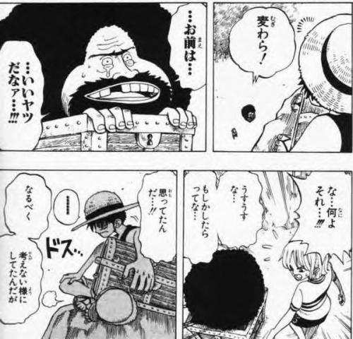 【ワンピース】ガイモンさんに宝箱渡すの拒んでた時の昔のルフィ最高だったよなwww