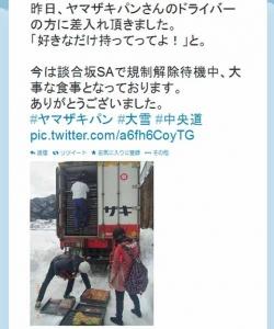 【大雪】「好きなだけ持ってってよ!」ヤマザキパンの運転手、雪で動けない車にパンを配布