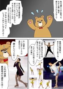 【ネトウヨ死亡】 キム・ヨナの異常な高得点を解説した漫画が痛すぎるwwwwwwww (画像あり)