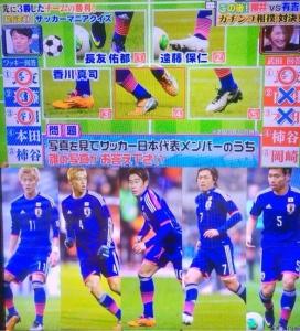 日本代表選手のスパイクだけで誰かを当てるクイズで、武田修宏がアディダスを「本田」と答える