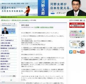 【排外主義?】自民党の河野太郎議員、韓国人の秘書を雇っている理由について解説