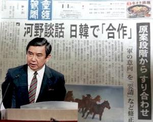 【慰安婦問題】韓国の裏切り発覚…だまされた河野氏も参考人招致へ