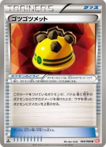 【ポケモンXY】ポケモンでゴツゴツメットって道具あるじゃん?