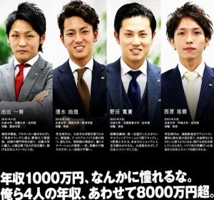【画像】年収3000万円の不動産会社wwwwwwwwwwww