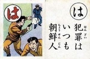 【鮮人犯罪】合宿に不満で暴行か 62歳の韓国人男性の脇腹を蹴るなどして韓国人2人を逮捕