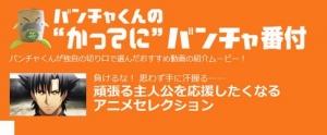 『Fate/Zero』バンチャの「頑張る主人公を応援したくなる」特集で切嗣が紹介される