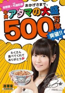 【牛丼】吉野家「アタマの大盛」500万食突破!人気声優・竹達彩奈が応援団長に就任