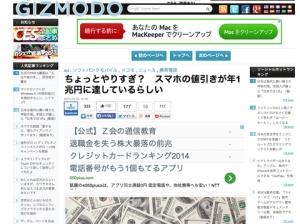 【悲報】スマホの値引きが年1兆円に達しているらしいwwwwwww