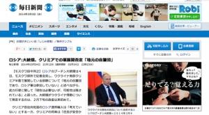 【速報】プーチン大統領がクリミアでの軍展開否定wwwwwwww