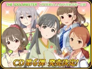 【モバマス】CD第6弾の発売日が4月30日に決定!
