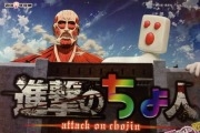 ぷっちょと『進撃の巨人』コラボキャンペーン3月10日から開始 TVCMを15日(金)より放送、オリジナルパッケージ商品「ぷっちょ(袋) 兵長の愛のオレンジ味」を17日(月)より発売