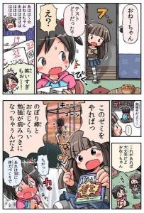 【朗報】進○ゼミの漫画女子小学生のオナシーンwww