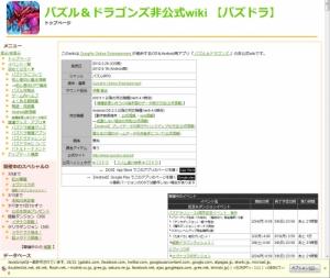 攻略wikiなどで使われてるレンタルサービスatwiki(@wiki)が何者かに乗っ取られる