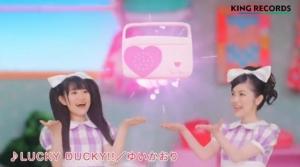 声優ユニット・ゆいかおり新曲「LUCKY DUCKY!!」MVshort ver. 公開!