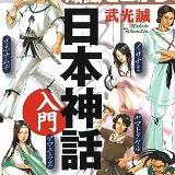 学校で日本神話を教えないとか何なの?