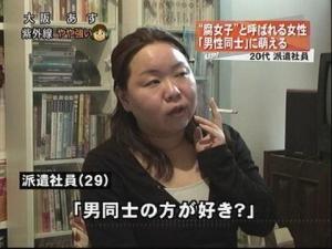 腐女子「殺すよ?(ニッコリ」
