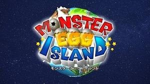 今までにない新コンテンツを搭載!新たなパズルゲームに旋風を巻き起こせ!iosにて事前予約を開始した「モンスターエッグアイランド」