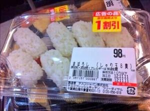 スーパーで幻の食材が発見されたおwww