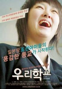 【速報】 警察庁、朝鮮学校無償化の流れを北朝鮮の対日工作と認定