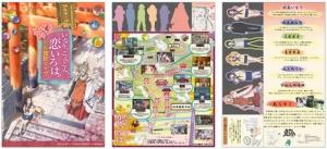 京都市らがアニメの聖地巡礼マップ「京都探訪マップ」制作「有頂天家族」の舞台など紹介