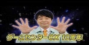 3DS『ゲームセンターCX3丁目の有野』について『閃乱カグラ』プロデューサー「なんだこれ・・・?もう、俺に作らせてくれ。。。おわた」