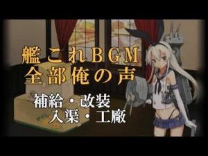 【艦これ動画】BGMを全部俺の声で歌ってみたwwwwwwwww