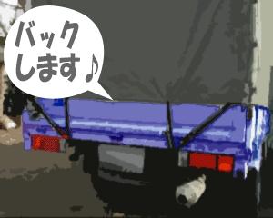 トラックの「バックします」って言う仕事してるけど辞めたい・・・