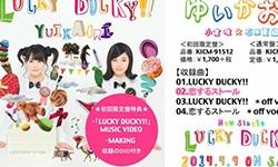 ゆいかおりニューシングル「LUCKY DUCKY!!」とカップリング曲「恋するストール」の試聴動画公開