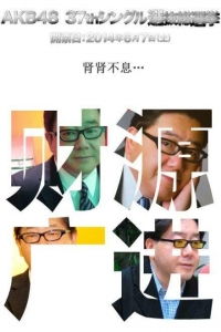 【HKT48】中国ファンは秋元さんの応援ポスター作ってみた。いかかですか?、指原莉乃「えっ!?なんで?」