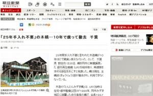 野田市 「25年手入れ不要と言われた橋が10年で腐った。賠償しろ」業者「は?なんで?」