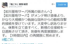 【注意】岩川基地サーバが国外からの飽和攻撃接続の被害に!同サーバの提督はお気を付けください!
