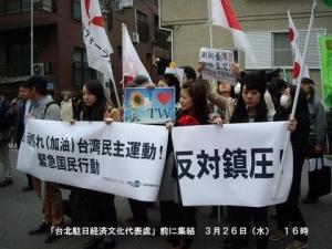 「頑張れ!台湾民主運動」東京からも声援
