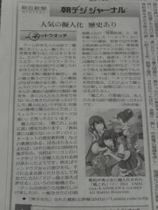 【艦これ】朝日新聞の朝刊にまたもや「艦これ」が取り上げられる!?