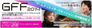 【新生FF14】吉田直樹が出演する、ゲームクリエイターズセッション生放送が開催決定!!