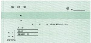 【知ってた?】領収証に貼る収入印紙は3万円以上の場合に必要だけど4月からは5万円以上でよくなる。知らないままだと余計に税金を支払うことになるよ!