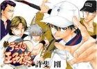 (4/1だけど本当) 「新テニスの王子様」でスタンド発動wwwww (画像あり)
