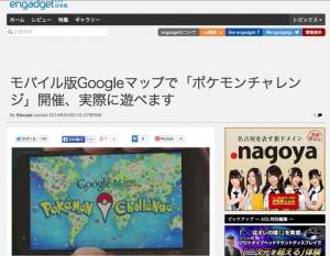 ポケモンとGoogleマップとコラボwwwwwwwwwwww