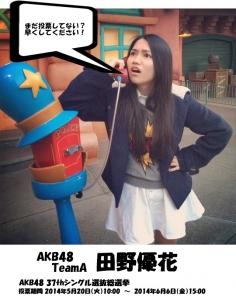 【2014年第6回AKB48選抜総選挙】田野優花「選抜総選挙立候補してきました、目標はアンダーガールズ入り。」