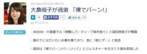 大島優子が過激 「裸でバーン!」