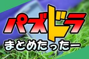 【パズドラ】【星空の神域】神々の王 ゼローグパで行ってみた!!