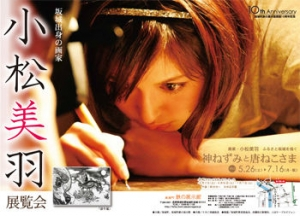 銅版画家・小松美羽の画像動画可愛すぎwww絵作品「四十九日」とかメンヘラっぽいけど結婚したいくらいかわいいwwww【ほぼすっぴんキャプあり】