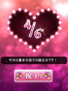 【モバマス】4月6日は喜多日菜子の誕生日です!