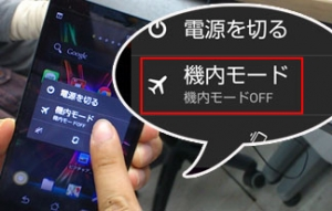 【朗報】今夏から、飛行機の中でスマホやタブレットが常時使えるように規制緩和されることが判明!
