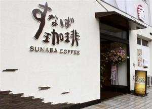 全国唯一スタバが来ない砂丘県 いじけた末にすなばコーヒーを開業ww